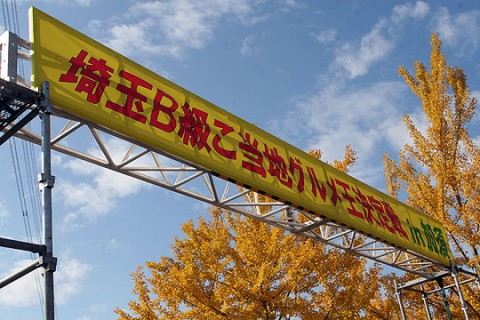 第7回埼玉B級ご当地グルメ王決定戦 in 加須