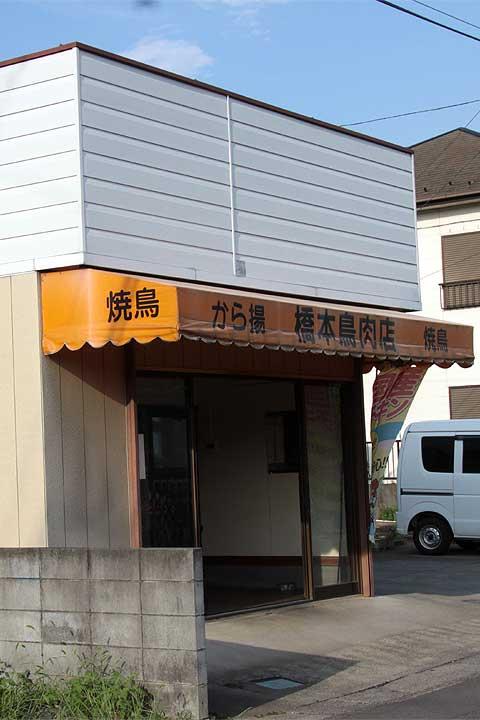 加須市花崎の橋本鳥肉店