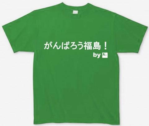 がんばろう福島!Tシャツ
