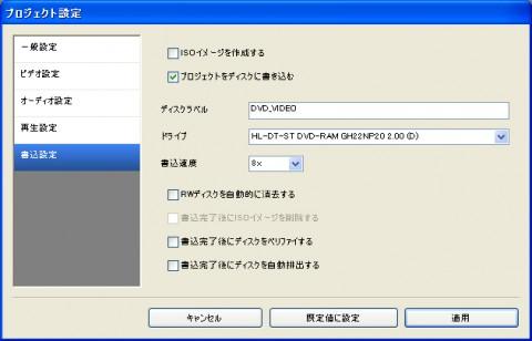 DVDフリック書込設定
