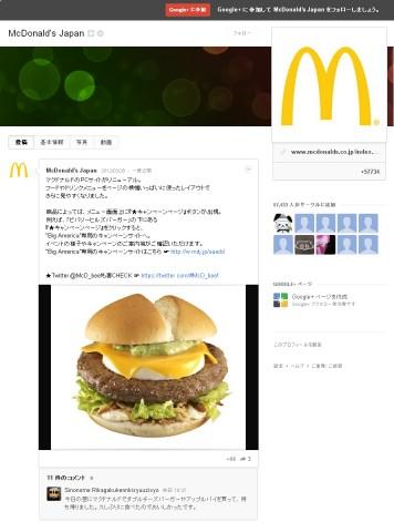マクドナルドのグーグルプラスページ