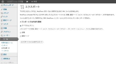 ワードプレスのエクスポート画面