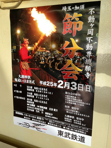 不動岡不動尊節分会 2013年