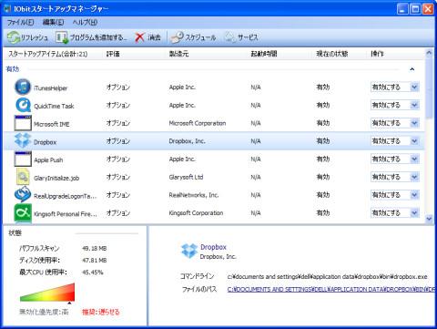 Advanced SystemCare(アドバンスドシステムケア)