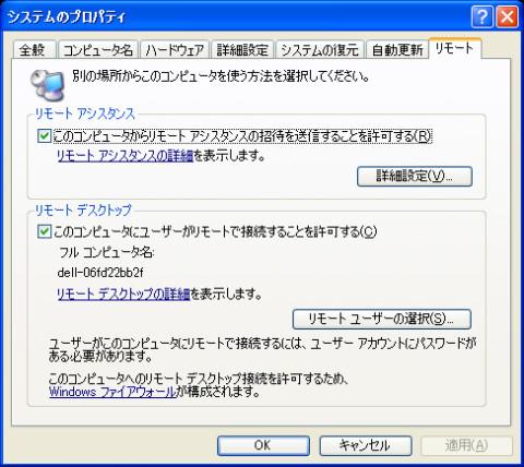 リモートデスクトップの接続を許可