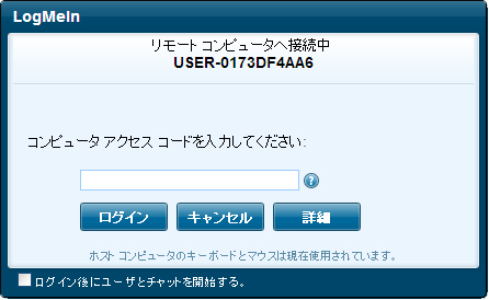アクセスコード(パスワード)を入力