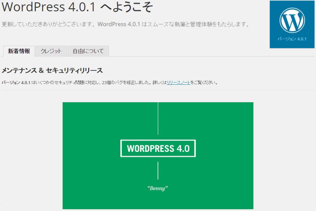 ワードプレス4.0.1に更新
