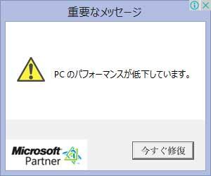PCのパフォーマンスが低下しています
