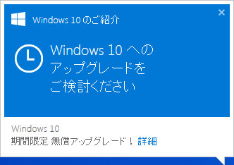 Windows10へのアップグレードをご検討ください